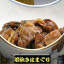 若炊きハマグリ 100g真空パックでのお届け【つくだに ご飯...