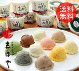 岡山の牧場アイス-12種詰合せ(Bセット12個入)【お中元ギフト】