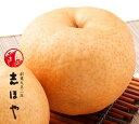 あたご梨1玉(約1.2kg)詰【お歳暮ギフト】10P03Dec16