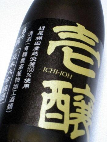 純米大吟醸壱醸720ml