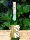 「越乃寒梅」+「壱醸 純米無濾過 」セット日本酒/父の日 お父さん/プレゼント 父の日/プレゼント 父の日/酒