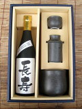 お中元や父の日のプレゼントに最適!名入れ酒+酒器 セット  【楽ギフ名入れ】【RCP】