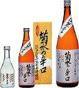 菊水 辛口1800ml日本酒/父の日 お父さん/プレゼント 父の日/プレゼント 父の日/酒