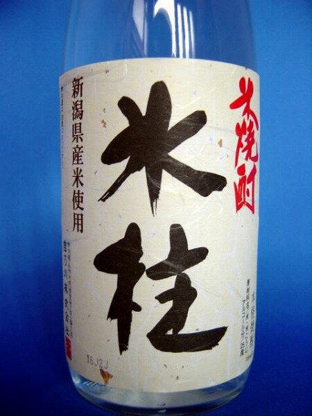 米焼酎 氷柱720ml日本酒/父の日 お父さん/プレゼント 父の日/プレゼント 父の日/酒