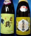 「越乃寒梅 別撰」と「越の鶴」720ml×2本セット日本酒/父の日 お父さん/プレゼント 父の日/プレゼント 父の日/酒