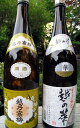 """越乃寒梅白 label"" and two ""sinter sho bottle sets [free shipping] of 越"""