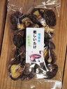 5000円以上お買い上げ 送料無料! 干し椎茸 3〜4センチ(90g)