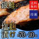【送料無料!】塩こうじ漬けの銀鮭...