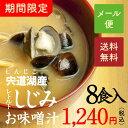 インスタント味噌汁 本格★しじみ汁 8食セット お試し 飲み会の翌朝に至福の一杯!1