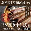 冷凍 アジ開き干し10尾(1尾あたり100g〜130g)個包装 浜田漁港のアジは脂ののりが良い。