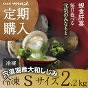 【定期購入】【しじみ Sサイズ 2kg+200g増量】宍道湖 冷凍しじみ Sサイズ【送料無料