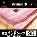 Pad sheet (semi-double 120*205cm) BE2010 [easy  _ packing] with 12 latest Tokyo Nishikawa beaute - Bothe - pile in the spring and summer floor [easy  _ Messe input] [comfortable  _ Messe] [comfortable  _ expands] [comfortable  _ expands an address]