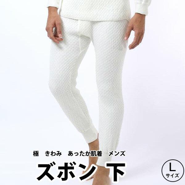ひだまり 極-きわみ- ズボン下 紳士用 Lサイ...の商品画像