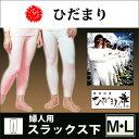 ひだまり 希-のぞみ- スラックス下 婦人用 M・Lサイズ ★テレビで人気 エベレスト登山隊使用 防寒 保温 健康肌着 ももひき nz851 nz852