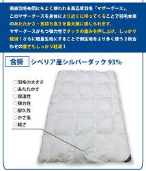 ���������ۥ��٥ꥢ���ޥ�������С�������93��+����С����å�93��ǥ奨�å�2���碌��������(������150×210cm)0.8kg+0.3kg������ƨ�����ʤ�Ω�Υ���������������ɽ�zz
