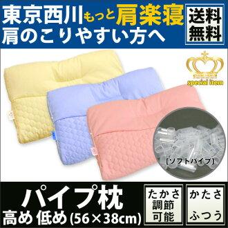 枕頭枕 Nishikawa 管枕頭 (56 × 38 釐米) 兩個地方更耐水洗肩的楽寢 (高和低) 高度可調如何筆芯健康枕頭包與除臭管可逆膠原蛋白加工在取得日本醫師推薦產品 らくね EI9200 zz