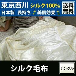 ���Ƥ���֤˥��쥤�ˤʤ�롪�����������ۥ��륯����(����140×200cm)��100��(�ӱ���ʬ)������