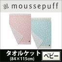 ベビー 西川【東京西川】moussepuff〜ムースパフ〜 タオルケット(84×115cm)18ss★パ
