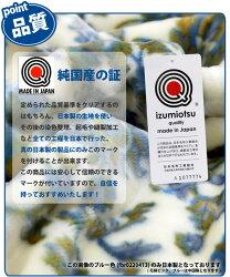 毛布西川【東京西川】アクリルマイヤー毛布(シングル140×200cm)保温性が高い肌触り柔らか滑らか長持ち肩口あったか厚手ボリューム衿付き襟付き高級感のある光沢アクリル100%国産泉大津日本製