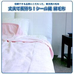 【東京西川】シール織綿毛布(シングル140×200cm)日本製マイモデル洗える耐久性・吸湿性◎天然繊維綿100%軽量無地風合いやわらか肌に優しい毛抜けしにくいお手入れ楽羽毛との組み合わせ◎MYMODEL