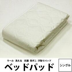 �ߤ��ѥå�������������ۥ����å���֥륦�����ߤ��ѥåɥ�����(����100×200cm)��٥åɥѥåɡ������å���֥롢�����ɽ��ù����Ͷ���դ���CN1751�ڳڥ���_�����ۡڳڥ���_��å����ϡۡڳڥ���_��å��ۡڳڥ���_�Τ��ۡڳڥ���_�Τ������