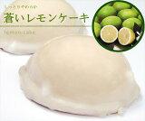 香川県産オーガニックレモン100%使用!甘さと酸味のバランスが絶品!すっきり爽やか檸檬の酸味 蒼いレモンケーキ 1個