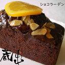 ショコラーデン 冷蔵便 ずっしり中身の詰まった熟成パウンドケーキ ココアパウダー オレンジ オレンジピール レーズン 箱無し 自宅用