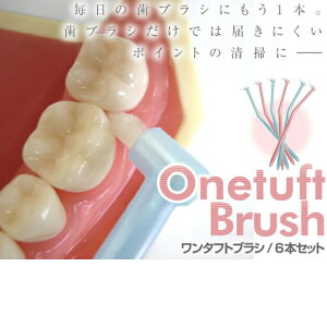 ポイント 歯ブラシ ワンタフトブラシ おすすめ