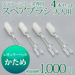ソラデー 歯ブラシ ブラシスペアブラシ レギュラー