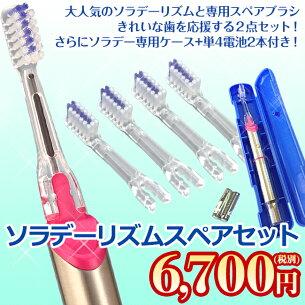 歯ブラシ ソラデーリズム ソラデーリズムスペアセット