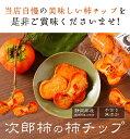 限定 無添加  厚切り柿チップ 70g 2袋セット【送料無料】静岡産 干し柿(ドライフルーツ)