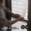 日よけ 洋風すだれ スリムホワイト90 白 室内用 窓貼りタ...