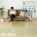 国産 い草置き畳 約82×82cm 半畳 正方形 フチなし 縁なし 和風 和 い草 日本製