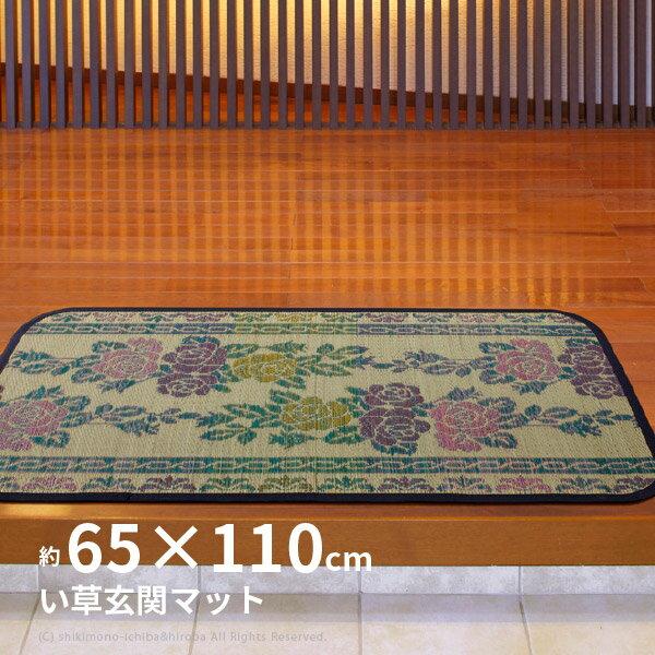 い草 玄関マット 涼華 【裏貼有】 約65×110cm エレガントな花柄 薔薇柄 天然