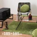 ふっくら贅沢な芝生ラグマット シーヴァ 約185×185cm 人工芝 室内用 屋内用 カーペット おすすめ ウレタン入り ホットカーペットカバー 子供部屋 緑 グリーン アウトドア おうちキャンプ シャギーラグ