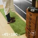 ふっくら贅沢な芝生マット キッチンマット シーヴァ 約45×180cm 人工芝 室内用 屋内用マット おしゃれ おもしろ 手洗いOK ゴルフ パット練習マット シャギーマット 無地 ウレタン入り おすすすめ 人気