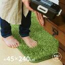 ふっくら贅沢な芝生マット キッチンマット シーヴァ 約45×240cm 人工芝 室内用 屋内用マット おしゃれ おもしろ 手洗いOK ゴルフ パット練習マット シャギーマット 無地 ウレタン入り おすすすめ 人気