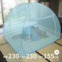 特別蚊帳 収納式ワンタッチ 幅230×長