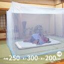 蚊帳 吊り下げ用 紐付き 幅250×長さ