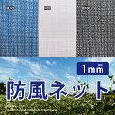 日本製 国産 防風ネット ワイドラッセル 防風網 風除け 約幅2×長さ50m 【1mm】 BL100・N100・BK100 風ガード 風よけ 鳥よけ 防風シート