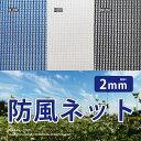 日本製 国産 防風ネット ワイドラッセル 防風網 風除け 約幅1×長さ50m(2mm)BL200・N200・BK200 風ガード 風よけ 鳥よけ 防風シート