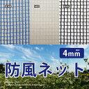 日本製 国産 防風ネット ワイドラッセル 防風網 風除け 約幅1.2×長さ50m 【4mm】 BL400・N400・BK400 風ガード 風よけ 鳥よけ 防風シート