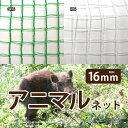 日本製 国産 アニマルネット ワイドラッセル 約幅1×長さ100m(16mm)GR16・N16 動物よけ 農業用ネット 害獣ネット 防護ネット