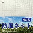 日本製 国産 防風ネット ワイドラッセル 防風網 風除け 約幅2×長さ50m 【9mm】 N900 風ガード 風よけ 鳥よけ 防風シート