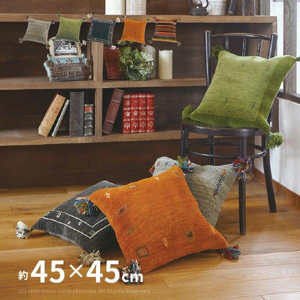 ギャベ クッションカバー LORRI BUFF L1-L4 約45×45cm グレー グリーン ブラック オレンジ 布 厚手 冬用 クッション外身 インテリア