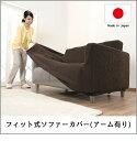 【アウトレット】日本製 フィット式ソファーカバー アーム有り 3人掛け