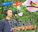 8倍スコープ付きパラボラ集音器 【送料無料】