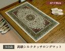 多色織 高級シルクタッチロングマット67×110cm No.7335