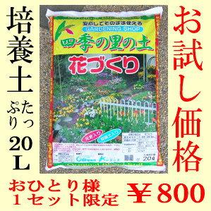四季園藝店原始混合盆栽土壤 (20 升試一袋)