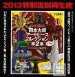 岡本太郎 アートピースコレクション 第2集 2013復刻版 全9種セット